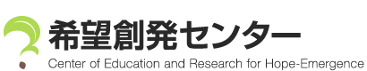 希望創発センター Center of Education and Research for Hope-Emergence